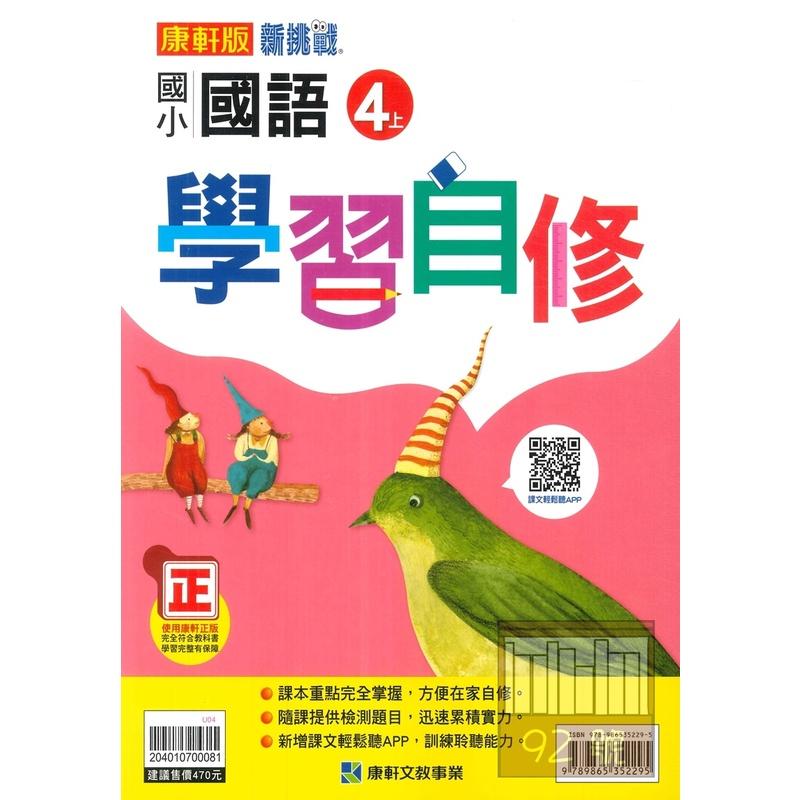 康軒國小學習自修國語4上