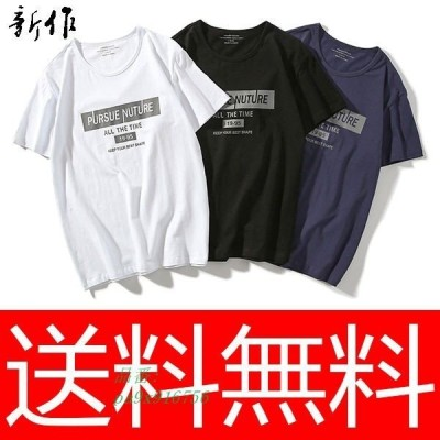 Tシャツ メンズ カットソー 大きいサイズ 薄手 2019夏新作 文字 ロゴT 英文字 プリント カジュアルウェア プリントTシャツ カジュアルTシャツ