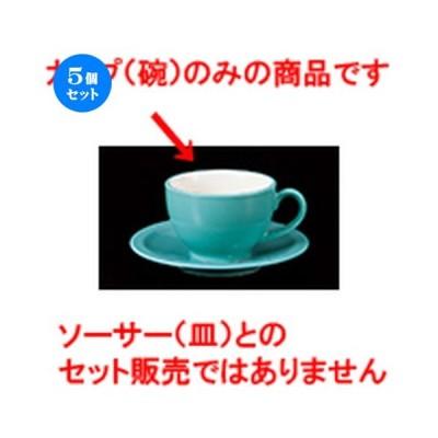 5個セット 碗皿 ファーブ兼用碗(トルコグリーン) [ 9.5 x 6.6cm・250cc ] 【 レストラン ホテル カフェ 洋食器 飲食店 業務用 】
