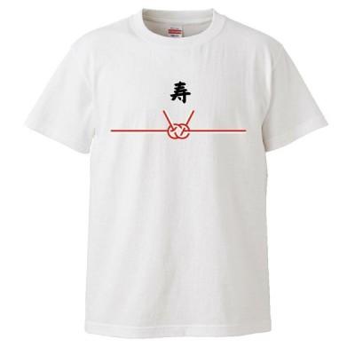 おもしろTシャツ 寿 ギフト プレゼント 面白 メンズ 半袖 無地 漢字 雑貨 名言 パロディ 文字