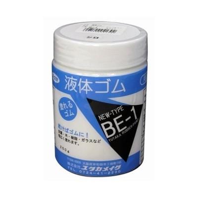ユタカメイク 液体ゴム 塗れるゴム BE-1 白 白