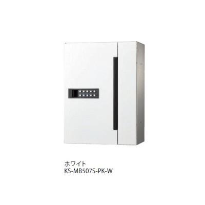 キョーワナスタ KS-MB507S-PK-W ポスト 前入前出/屋内タイプ/防滴タイプ 可変プッシュボタン錠 ホワイト 受注生産