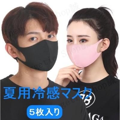 冷感マスク マスク ひんやり 夏用マスク 涼しい 洗えるマスク 立体夏用マスク 5枚入り 夏 uvカット 防臭 蒸れない 涼しい 飛沫対策 長さ調整可能