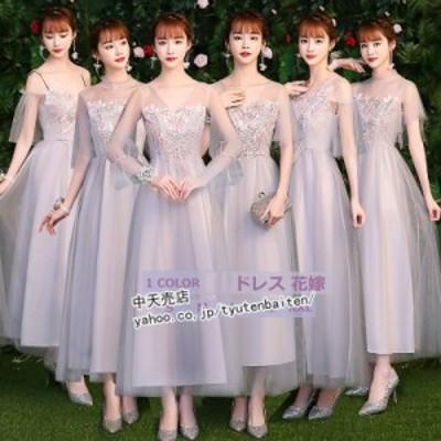 ウェディングドレス 花嫁ドレス 結婚式 披露宴 ブライドメイドドレス プリンセスドレス ロングワンピース マキシワンピース 着痩せ お呼