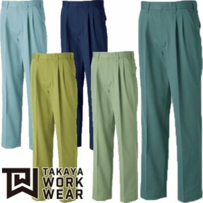 作業服 パンツ スラックス タカヤ商事 TAKAYA ツータックパンツ TF-0860 作業着 通年 秋冬