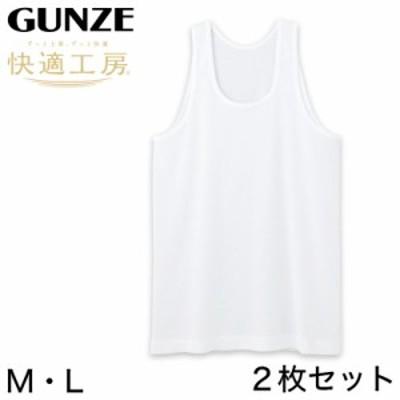 グンゼ 快適工房 紳士 タンクトップ 涼風綿 2枚セット M・L