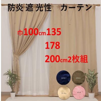 2枚組 遮光 防炎 カーテン 巾100x丈135/178/200cm 北欧 おしゃれ