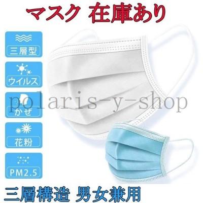 マスク50枚マスク在庫有り短納期国内発送使い捨てマスクゴム三層構造防護マスクPM2.5対策男女兼用大人花粉対策フリーサイズノーズフィッター