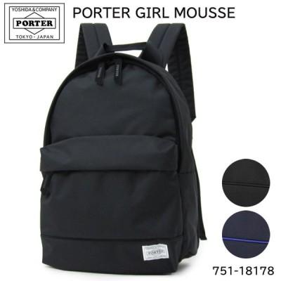 ポーター ガール ムース PORTER GIRL MOUSSE  リュックサック 751-18178 プレゼント