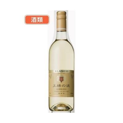 王様の涙 白 750ml 酒類 [白ワイン/スペインワイン]