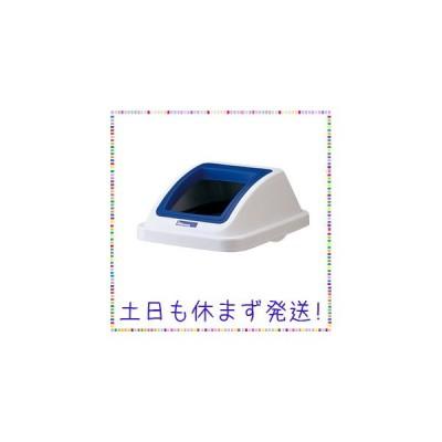 リス 分別 ゴミ箱 蓋 45L用 スリム オープン ブルー W&W 分類ボックス 日本製