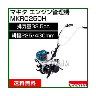 エンジン管理機 MKR0250H マキタ