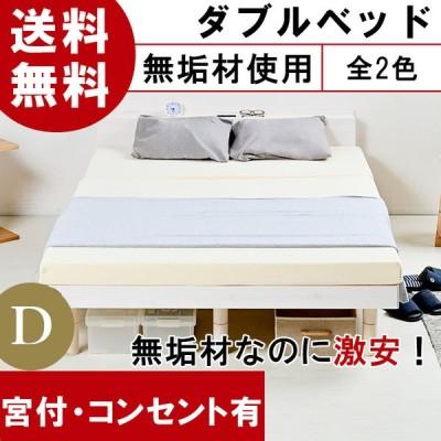 【本日pt 2%】 宮付き ダブルベッド すのこベッド ark アーク ベッド ダブル すのこ ナチュラル ブラウン ホワイト 高さ調節 ベッドフレーム