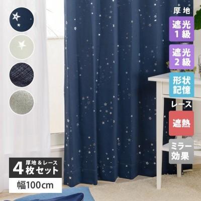 遮光 カーテン 4枚セット ミラーレースカーテン100×105、100×135、100×178、100×185、100×200【送料無料】