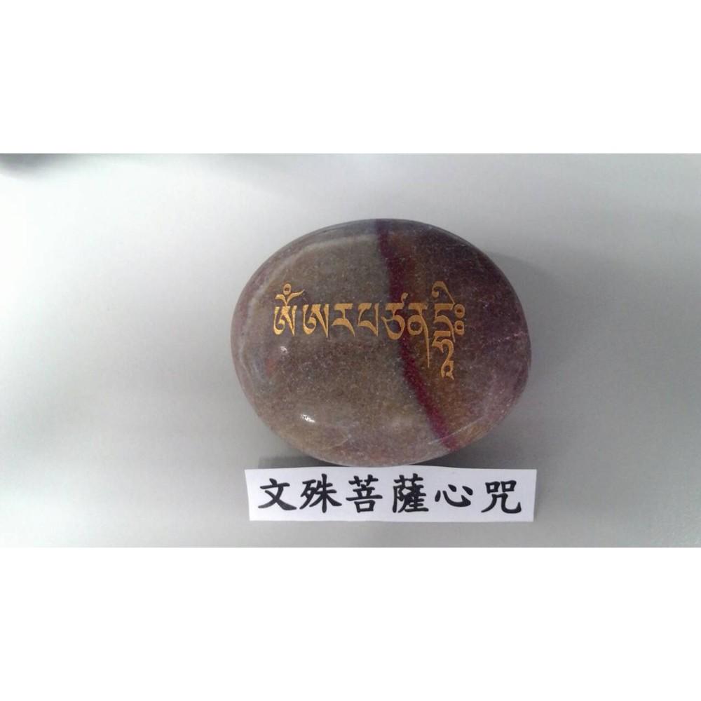 文殊菩薩心咒 讀書考試增長智慧石經西藏石雕石刻經文 瑪尼石結緣價 -