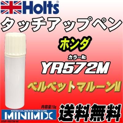 タッチアップペン ホンダ YR572M ベルベットマルーンM Holts MINIMIX 【クリックポスト代引不可】