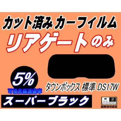 リアガラスのみ (s) タウンボックス 標準 DS17W (5%) カット済み カーフィルム DS17W 標準ルーフ ミツビシ