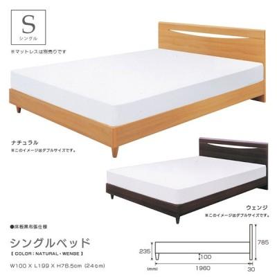 ベッドフレーム ベッド シングルベッド シングル 木製 木目 おしゃれ シンプルモダン スタイリッシュ 床板黒布張 選べる2色