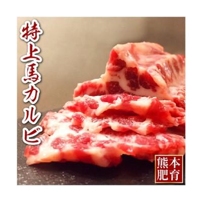 敬老の日 馬肉 熊本 国産 焼肉 100g 特上 馬 カルビ 特上馬カルビ ギフト 食べ物 おつまみ