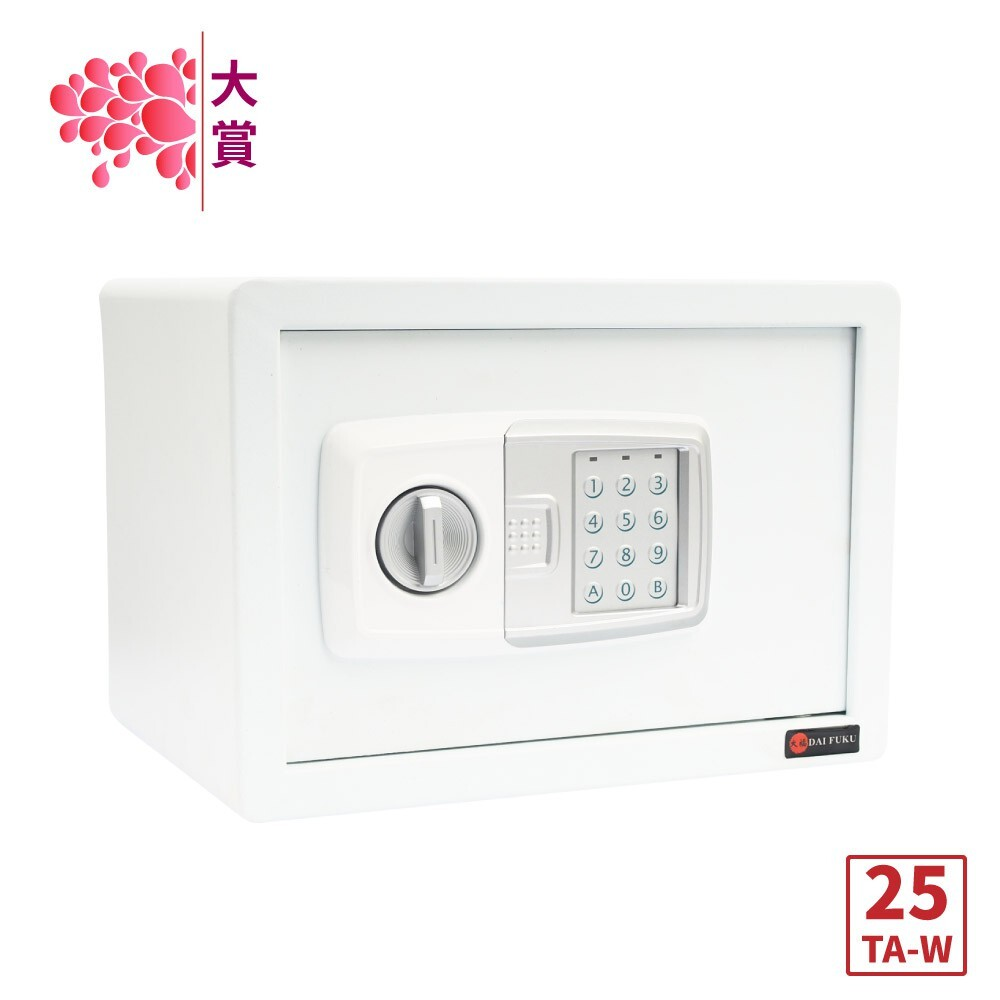 treny直營大賞 電子式保險箱-白 25ta-w (兩年保固) 密碼保險箱 現金箱 居家安全