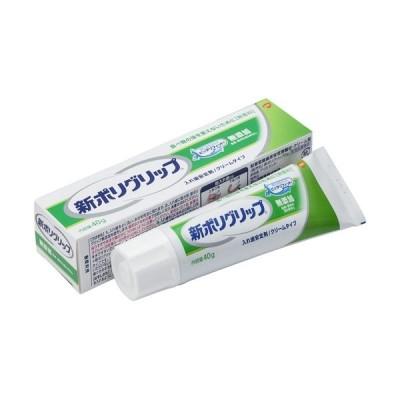 【新 ポリグリップ 無添加 40g 】