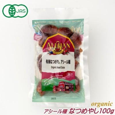 有機JAS なつめやし デーツ 100g アシール種 アリサン オーガニック ドライフルーツ 砂糖不使用 無添加 なつめ ナツメ なつめやし 無糖 アシールデーツ