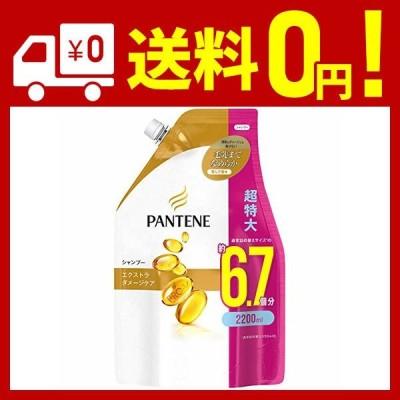 【大容量】パンテーン シャンプー エクストラダメージケア 詰め替え 超特大 2200mL