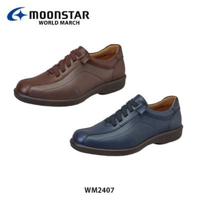 ムーンスター ワールドマーチ メンズ ウォーキングシューズ WM2407 スニーカー 靴 ワイド設計 撥水加工 4E 紳士靴 月星 MOONSTAR WORLD MARCH WM2407