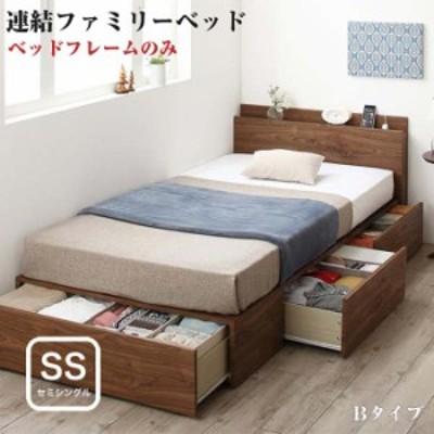 コンパクトに収納できる 連結ベッド ファミリーベッド Dearka ディアッカ ベッドフレームのみ Bタイプ セミシングルサイズ セミシングル