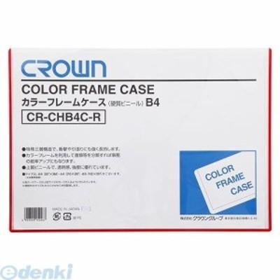 クラウン [CR-CHB4C-R] カラーフレームケース B4 赤【1枚】 CRCHB4CR