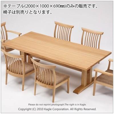 【受注生産商品】 食卓テーブル ダイニングテーブル 200cm 木製
