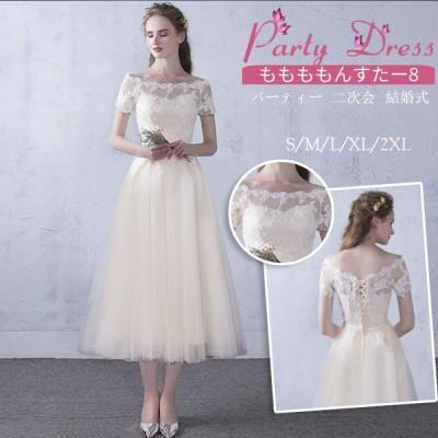 結婚式 ドレス パーティー ロングドレス 二次会ドレス ウェディングドレス お呼ばれドレス 卒業パーティー 成人式 同窓会lfz374