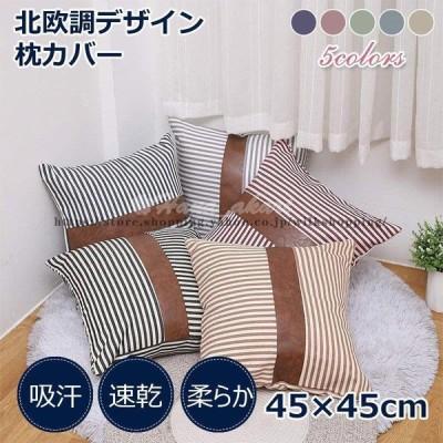 クッションカバー 枕カバー カジュアルクッション 雑貨 祝い 可愛い 柔らかい インテリア おしゃれ 洗濯可 正方形