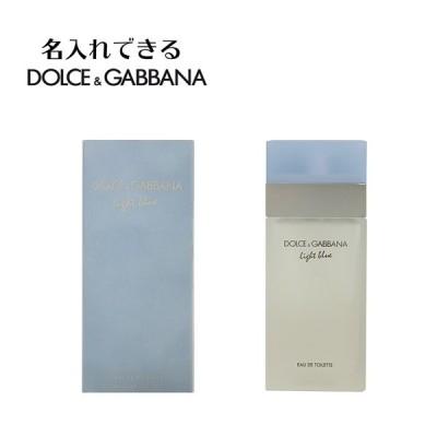 【彫刻で名入れできます】 DOLCE&GABBANA ドルチェ&ガッバーナ 香水 EDT SP 100ml D&Gドルガバ 名入れ ライトブルー ブランド ギフト プレゼント