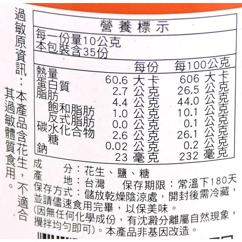 新福源-花生醬(顆粒)350g-得福