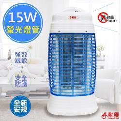 【勳風】15W誘蚊燈管捕蚊燈(HF-8615)外殼螢光誘捕-庫