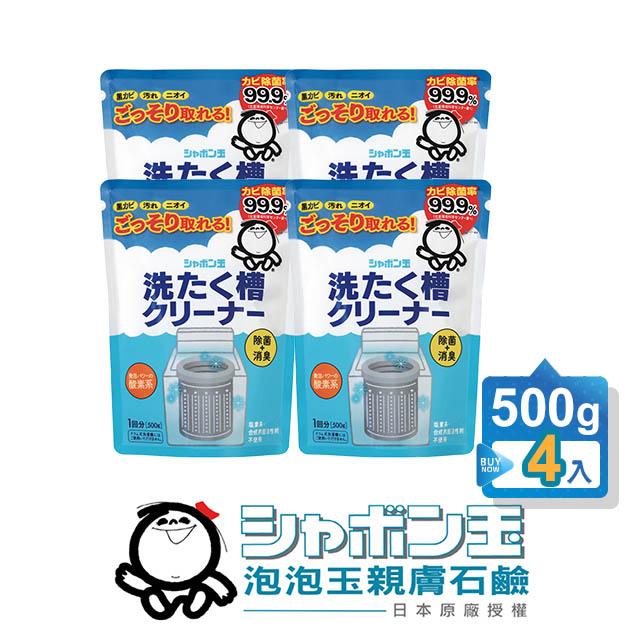 【日本泡泡玉-無添加‧洗衣槽黑黴退治】洗衣槽專用清潔劑500g*4入