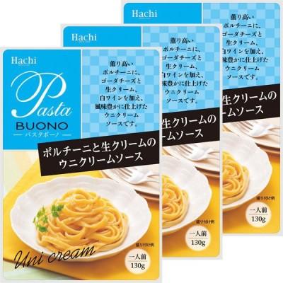 ハチ食品ハチ食品 ポルチーニと生クリームのウニクリームソース 1人前130g 1セット(3個)