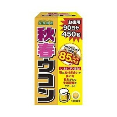 【即納】医食同源ドットコム 秋春ウコン(450粒) ※軽減税率対商品