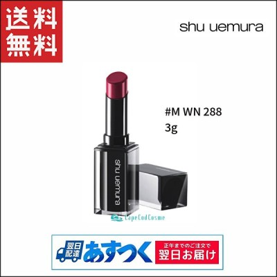 shu uemura シュウウエムラ ルージュ アンリミテッド  #M WN 288 並行輸入品 メール便