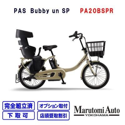 【3〜4営業日で乗って帰れます!】PAS Babby un SP マットカフェベージュ バビーアン 2021年 20型 15.4Ah ヤマハ 電動自転車 子供乗せ自転車 PA20BSPR