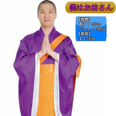 JPC 僕はお坊さん 衣装 仮装 コスプレ 仏教 坊主 袈裟 僕 お坊さん 法衣