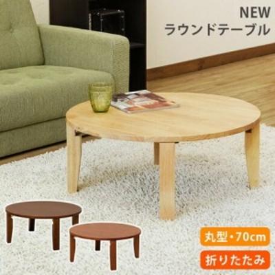 NEWラウンドテーブル 70φ BR/DBR/NA【送料無料】(折りたたみ式、円形ローテーブル、センターテーブル)