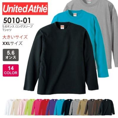 長袖 ロングスリーブ Tシャツ 大きいサイズ XXL 各色 5010-01 United Athle(ユナイテッドアスレ)