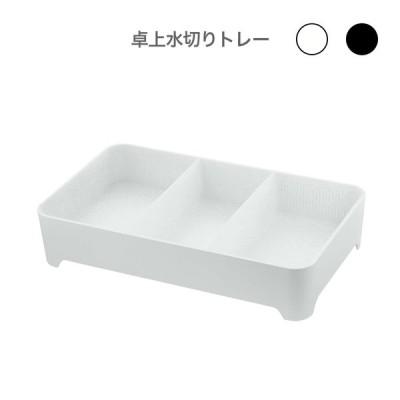 【料理 水切りトレー 】 キッチン 卓上水切りトレー タワー 角型  wh・bk 卓上水切り 角型 シンク 台所 皿 トレー 鍋 キッチン 料理