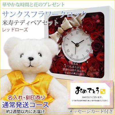 米寿のお祝い 黄色いちゃんちゃんこを着た 米寿ベアセット サンクスフラワークロック 角型 刻印あり レッドローズ 2週間発送コース プリザーブドフラワー 時計