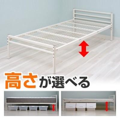 高さが選べる シングルベッド  BTB-95195(IV) アイボリー  ベッドフレーム ベッド シングル パイプベッド ベット 一人暮らし   山善 YAMA