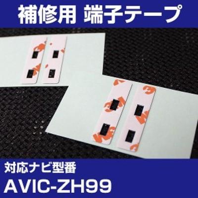 パイオニア 【AVIC-ZH99】 フィルムアンテナ 補修用 端子テープ 両面テープ 交換用 4枚セット ナビ交換 ナビ載せ替え フロントガラス交換
