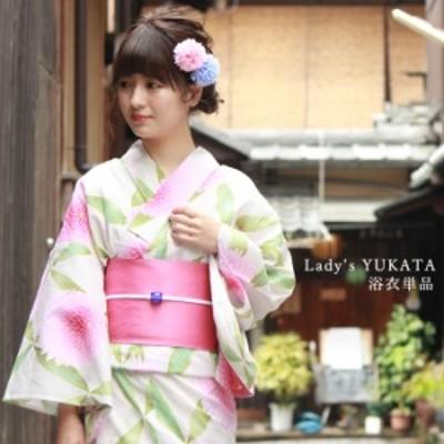 浴衣 レディース 単品 送料無料 20浴衣のみ S M Lサイズ 京都 生成り地万寿菊 変わり織 仕立て上がり オリジナル 女性
