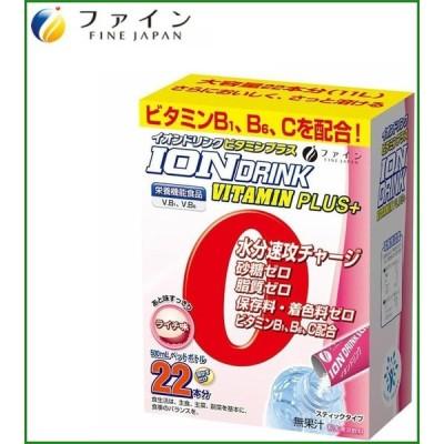 ファイン イオンドリンク ビタミンプラス 70.4g(3.2g×22包) b03